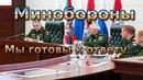 Срочно/Минобороны заявили, что готовы ответить на действия США в Сирии