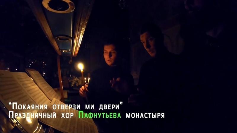 Покаяния отверзи ми двери. Праздничный хор Пафнутьева монастыря (2019)