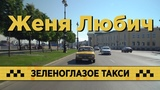 #ЗеленоглазоеТакси Скоро Женя Любич