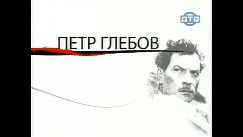 ☭☭☭ Как уходили кумиры - Пётр Глебов ☭☭☭