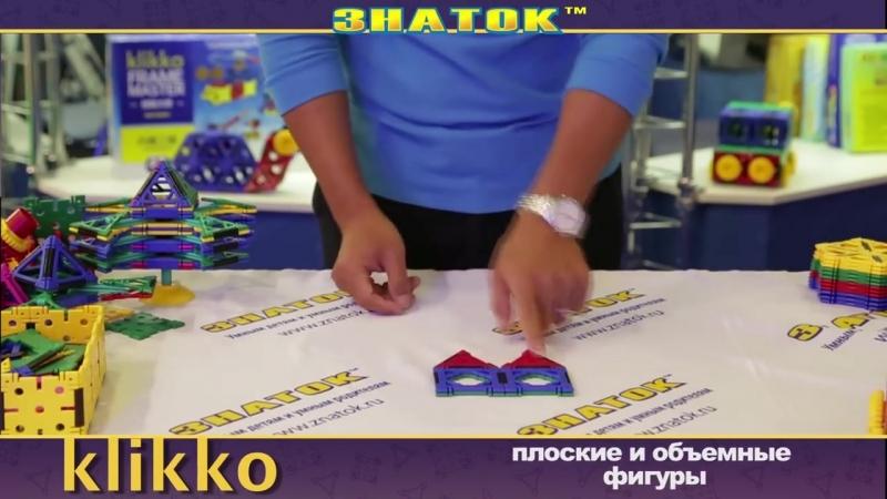 ЗНАТОК Klikko - удивительный конструктор
