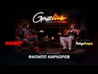 Филипп Киркоров в гостях у Басты в шоу