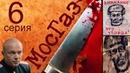 МосГаз 6 серия