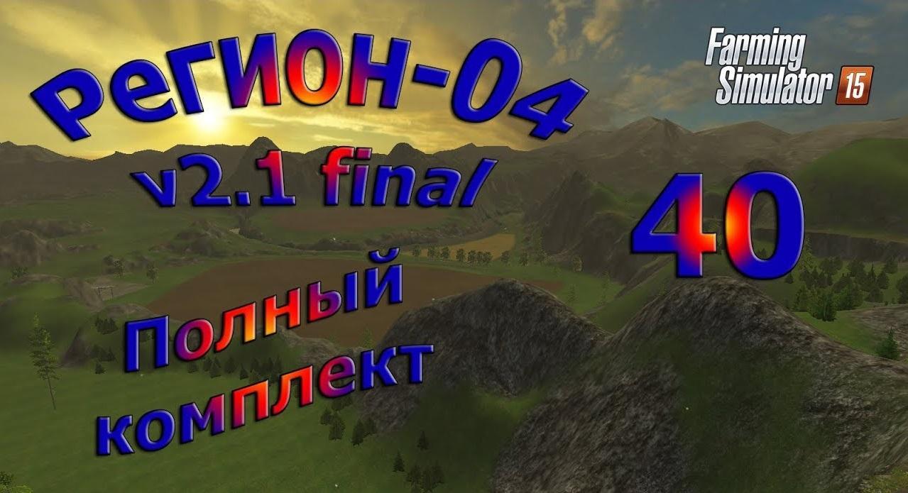 РЕГИОН-04 V2.1 ФИНАЛ + МОДЫ