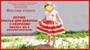 МК Летнее платье для девочки с оборками Часть 1 из 3 вязание крючком