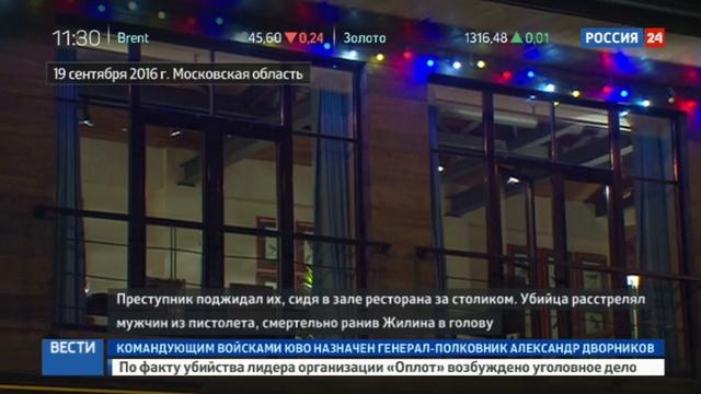 Новости на Россия 24 • СК: убийство главы Оплота, скорей всего, связано с бизнесом