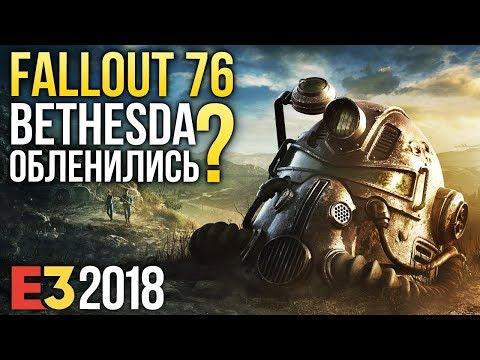 FALLOUT 76 - Bethesda обленились? I Подробности с E3 2018 комментарии Тодда Говарда и Пита Хайнса