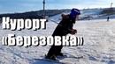 Лыжный курорт Березовка Action city Горные лыжи в Одесской области
