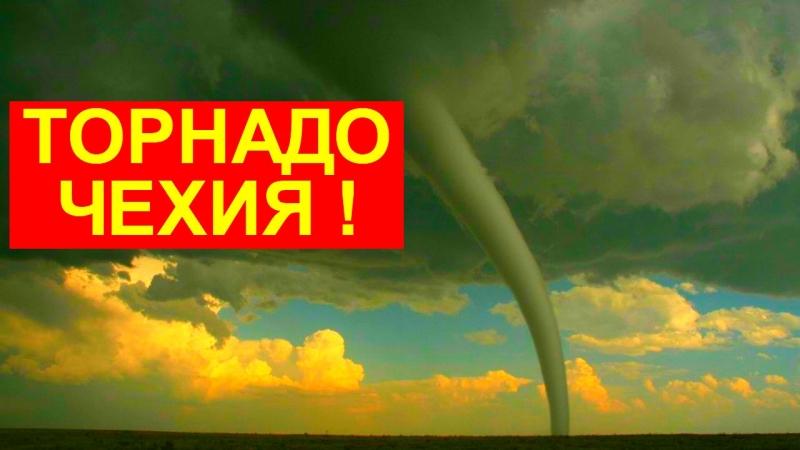 Видео про торнадо смерч Чехия Травчице