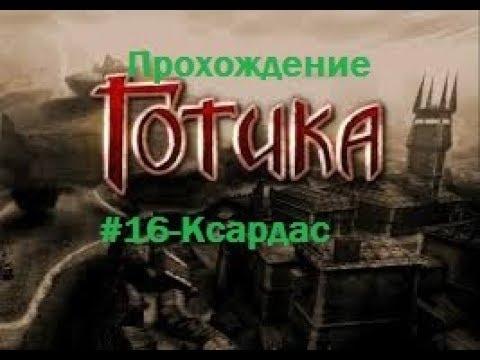 Прохождение Gothic 16-Ксардас