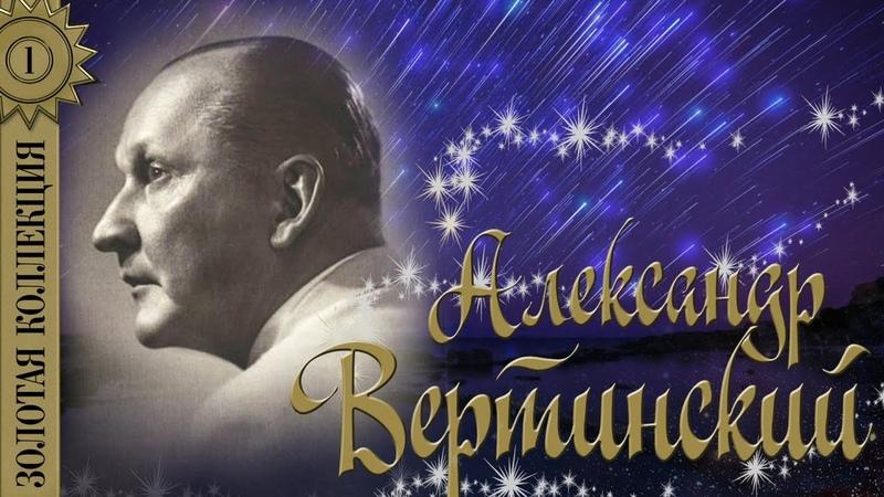 Александр Вертинский Золотая коллекция Лучшие песни Мадам уже падают листья