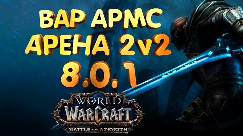 11 Вар армс и ТТ Монк Арена 2 на 2 - 2100 рейтинг WOW BFA 8.0.1
