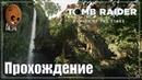 Shadow of the Tomb Raider - Прохождение 10➤ Путь в тайный город испытание орла.
