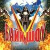 XXIV Meждународное Байк-Шоу