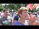 Митинг против пенсионной реформы в Сочи-28.07.2018г. , часть 1.