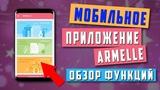 Мобильное приложение Armelle. Как дать свою ссылку. Электронный ароматест и парфюмер