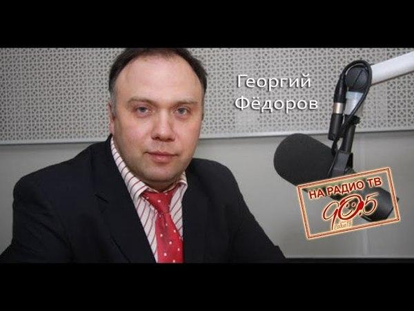 Фёдоров: в конфликт в Донбассе никакими вооружёнными силами РФ напрямую не вмешивалась. 14.05.2018