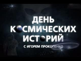 День космических историй с Игорем Прокопенко. Часть 1 из 13. (04.11.2018)