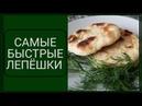 Быстрые ЛЕПЕШКИ за 10 минут на сковороде Готовим в Америке