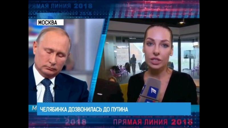 Челябинка дозвонилась до Путина