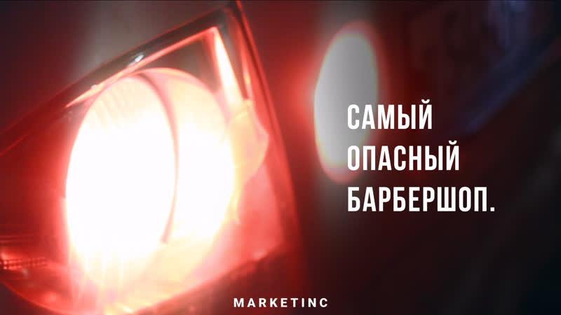 Самый опасный барбершоп | Marketinc