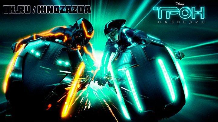 Трон Наследие HD фантастика боевик приключения 2010
