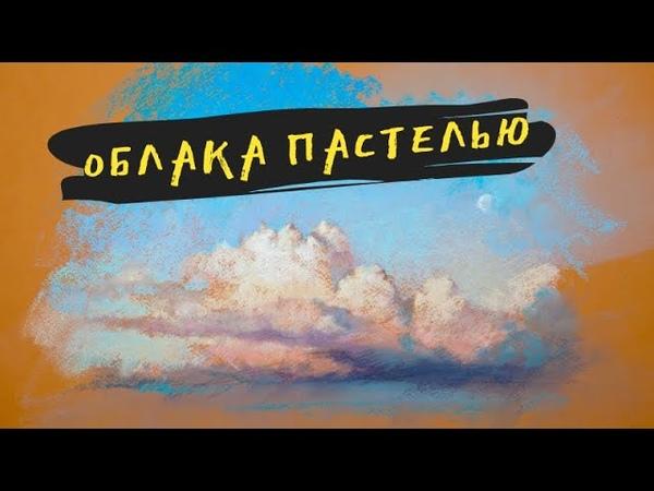 Как нарисовать облака пастелью — kalachevaschool.ru — Поэтапный урок с Еленой Таткиной