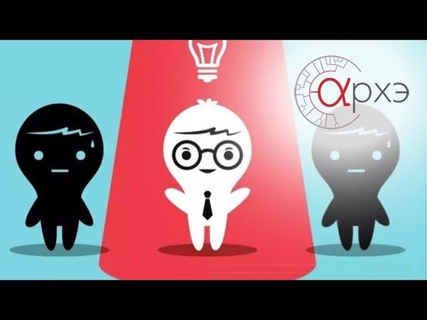 Андрей Макаров Как люди мыслят и почему они не мыслят (Центр Архэ)