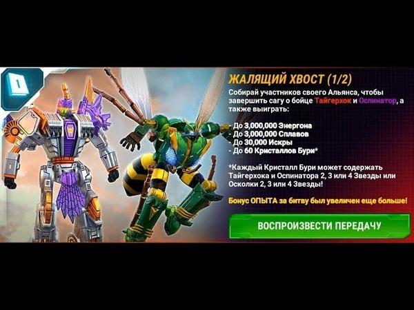 TRANSFORMERS: Earth Wars - Жалящий Хвост (1/2)