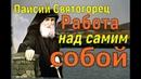 Работа над самими собой Паисий Святогорец преподобный Духовное пробуждение