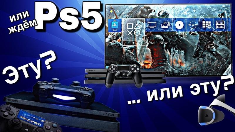 PS4 PRO или PS4 SLIM?! или ЖДАТЬ PS5...