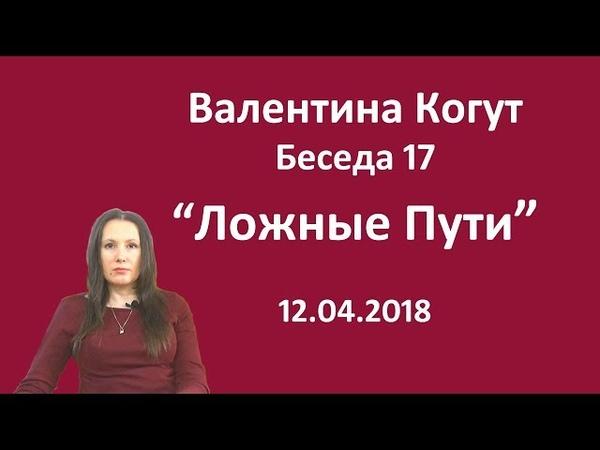Ложные Пути - Беседа 17 с Валентиной Когут