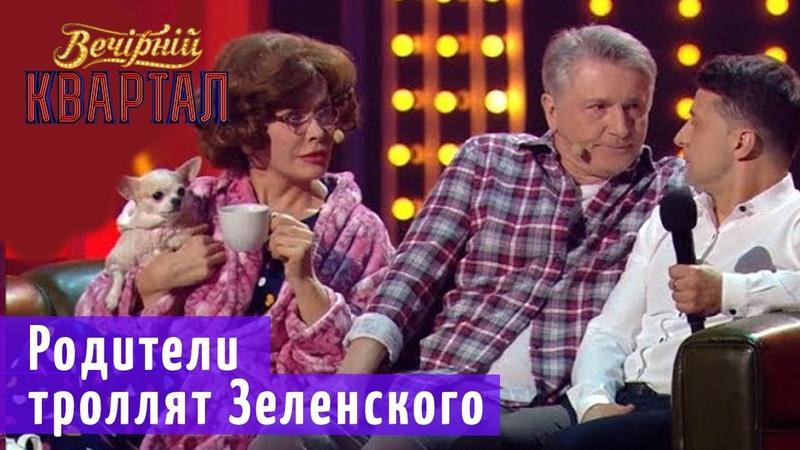 Зеленский Президент Украины! Как к этому отнеслись его родители