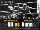 Мухаммад Али vs Ричард Данн. В этот день 24 мая 1976 года
