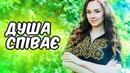 Українські Пісні від яких Душа Співає Файна Збірка Пісень