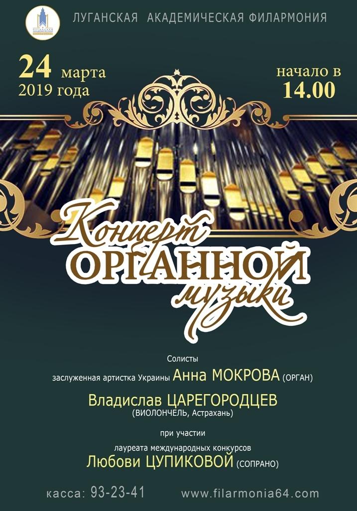 Анна Мокрова представит в филармонии шедевры органной музыки эпохи барокко