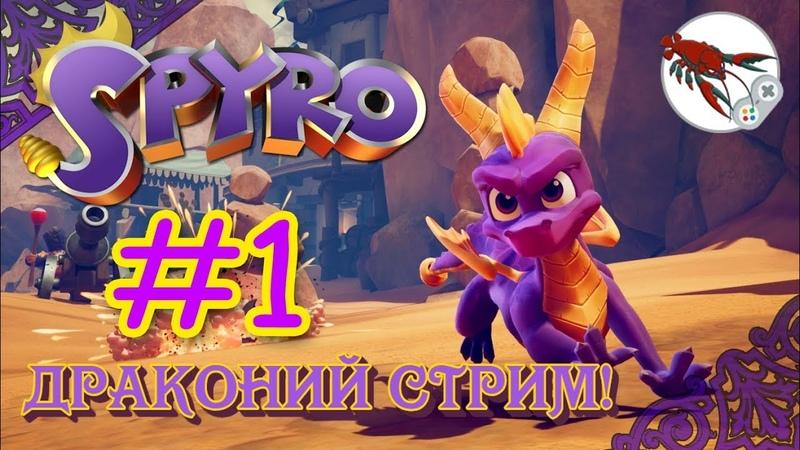 Spyro Reignited Trilogy - Стрим 1 🐲