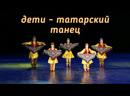 Сабантуй татарский народный танец - танцевальная студия Divadance