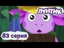 Лунтик и его друзья - 83 серия. Смельчаки