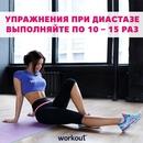 Упражнения, которые можно выполнять при диастазе(расхождение прямых мышц живота)