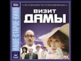 Визит дамы ( СССР 1989 год ) HD
