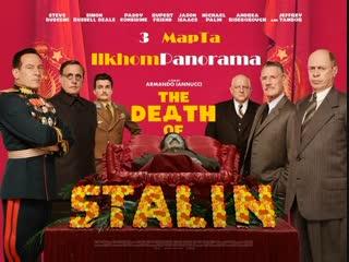 Смерть Сталина, 2017