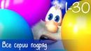 Буба - Все серии подряд 30 серий бонус - Мультфильм для детей