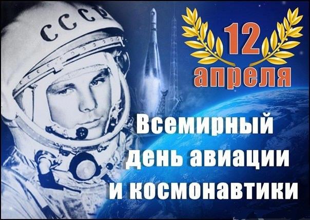 Balandžio 12-oji - Pasaulinė aviacijos ir kosmonautikos diena!...