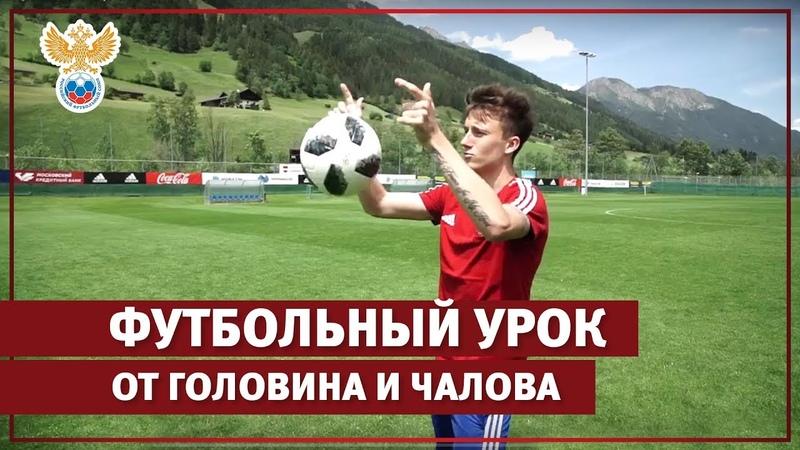 Футбольный урок от Головина и Чалова l РФС ТВ