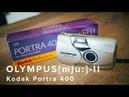 The Best 35mm Film Camera - Kodak Portra 400 Olympus Mju II Stylus Epic