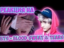 BTS - 방탄소년단 (BTS) '피 땀 눈물 (Blood Sweat Tears)' MV Реакция | ibighit