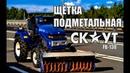 Щетка коммунальная СКАУТ FB 130 Минитрактор Скаут Т 18