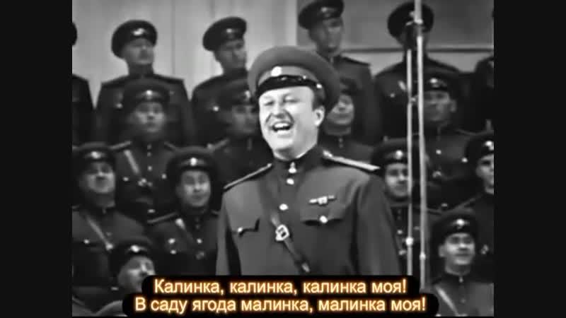 Хор Красной Армии - Калинка