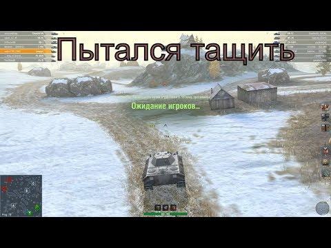 Соло в рандоме World of Tanks Blitz 14